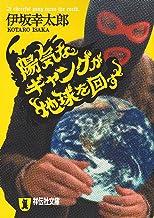 表紙: 陽気なギャングが地球を回す (祥伝社文庫) | 伊坂幸太郎