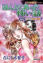 表紙: ほんとにあった怖い話 読者体験シリーズ たにぐち智子編(1) (HONKOWAコミックス)   たにぐち 智子