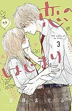 恋のはじまり(3) (別冊フレンドコミックス)