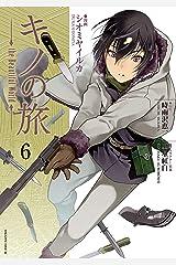 キノの旅 the Beautiful World(6) (少年マガジンエッジコミックス) Kindle版