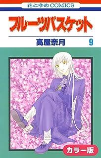 [カラー版]フルーツバスケット 9 (花とゆめコミックス)