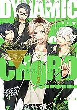 DYNAMIC CHORD 2巻 (デジタル版Gファンタジーコミックス)