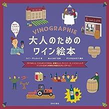 表紙: 大人のためのワイン絵本 | ファニー・ダリュセック