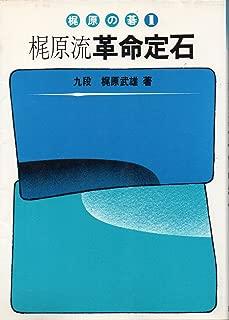 梶原流革命定石 (1979年) (梶原の碁 1)