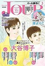 JOUR 2021年3月号[雑誌]