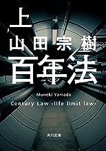 表紙: 百年法 上 (角川文庫) | 山田 宗樹