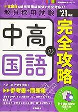 中高国語の完全攻略 (2021年度版 専門教養Build Upシリーズ)