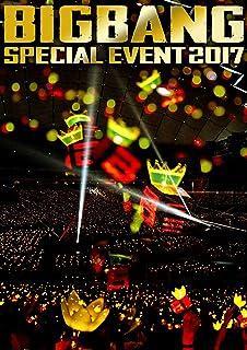 BIGBANG SPECIAL EVENT 2017(DVD)(スマプラ対応)