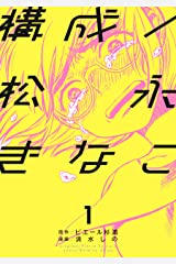 構成/松永きなこ 1巻 (デジタル版ガンガンコミックスONLINE) Kindle版