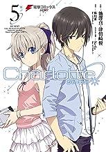 表紙: Charlotte(5) (電撃コミックスNEXT)   池澤 真