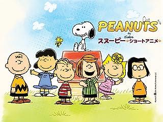 PEANUTS スヌーピー -ショートアニメ-