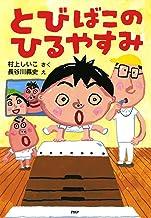表紙: とびばこのひるやすみ (PHPとっておきのどうわ)   長谷川 義史