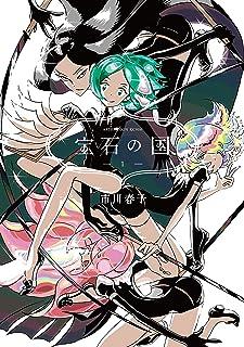 宝石の国(1) (アフタヌーンコミックス)