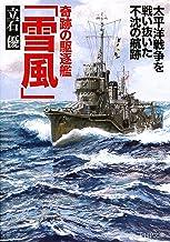 表紙: 奇跡の駆逐艦「雪風」 太平洋戦争を戦い抜いた不沈の航跡 (PHP文庫) | 立石 優