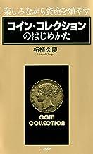 表紙: 楽しみながら資産を殖やす コイン・コレクションのはじめかた | 柘植 久慶