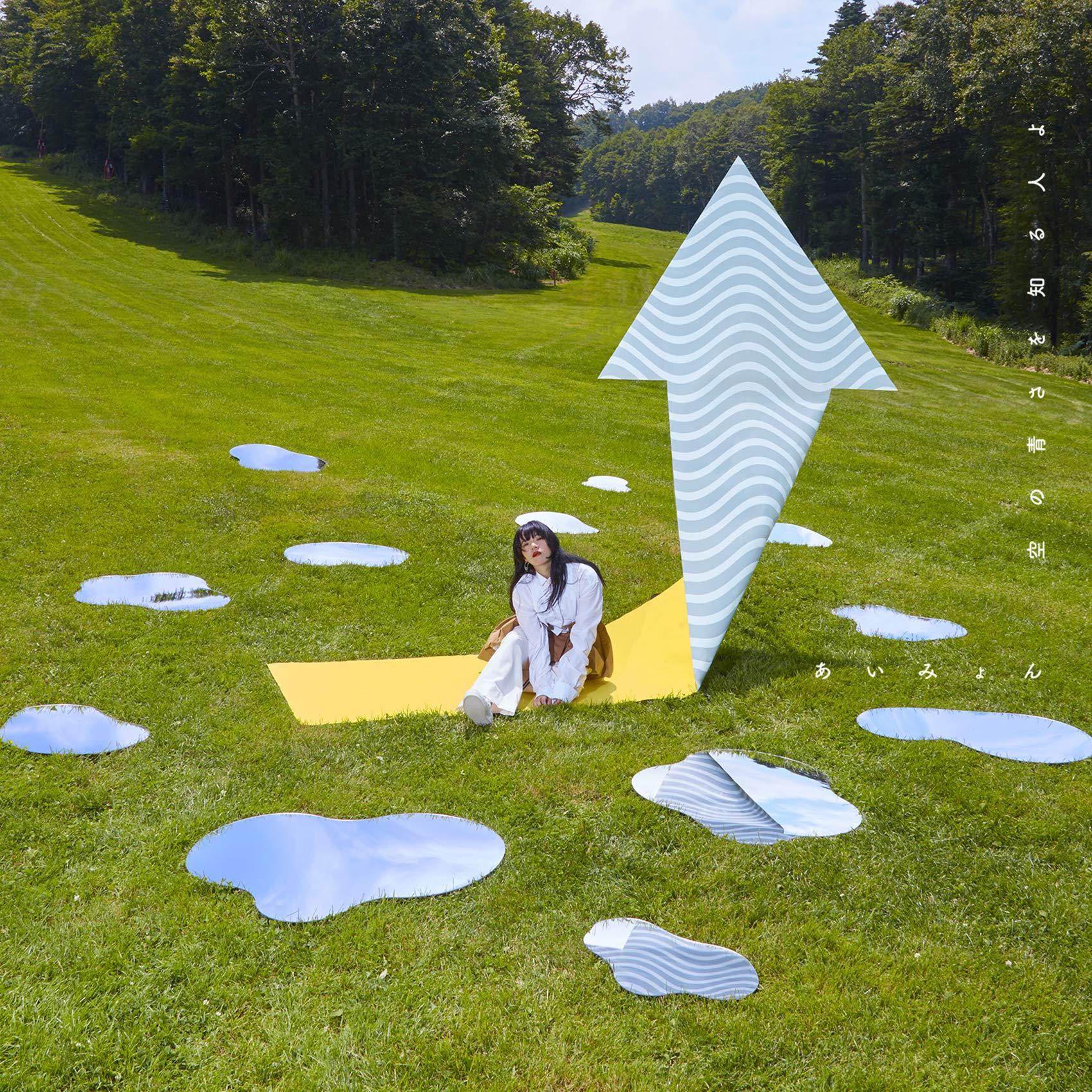 あいみょん Ipad壁紙 空の青さを知る人よ 女性タレント スマホ用画像