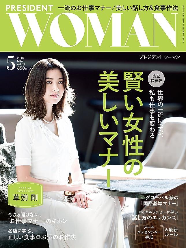 ピグマリオンファンブル環境PRESIDENT WOMAN(プレジデントウーマン) 2018年5月号