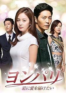 ヨンパリ~君に愛を届けたい~ DVD-BOX2