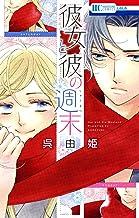 表紙: 彼女と彼の週末 (花とゆめコミックス) | 呉由姫