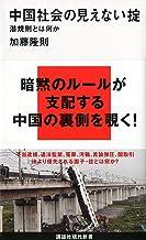 表紙: 中国社会の見えない掟 潜規則とは何か (講談社現代新書)   加藤隆則