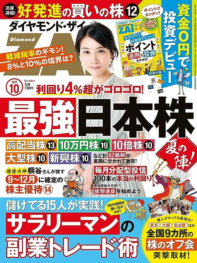 以来歯科医劣るダイヤモンドZAi (ザイ) 2019年10月号 [雑誌]