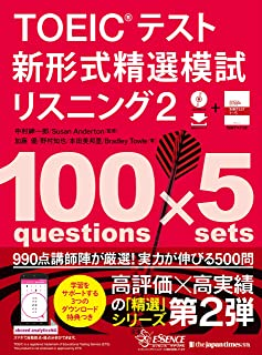 TOEIC(R)テスト新形式精選模試リスニング2(CD-ROM1枚+MP3音声無料DLつき)