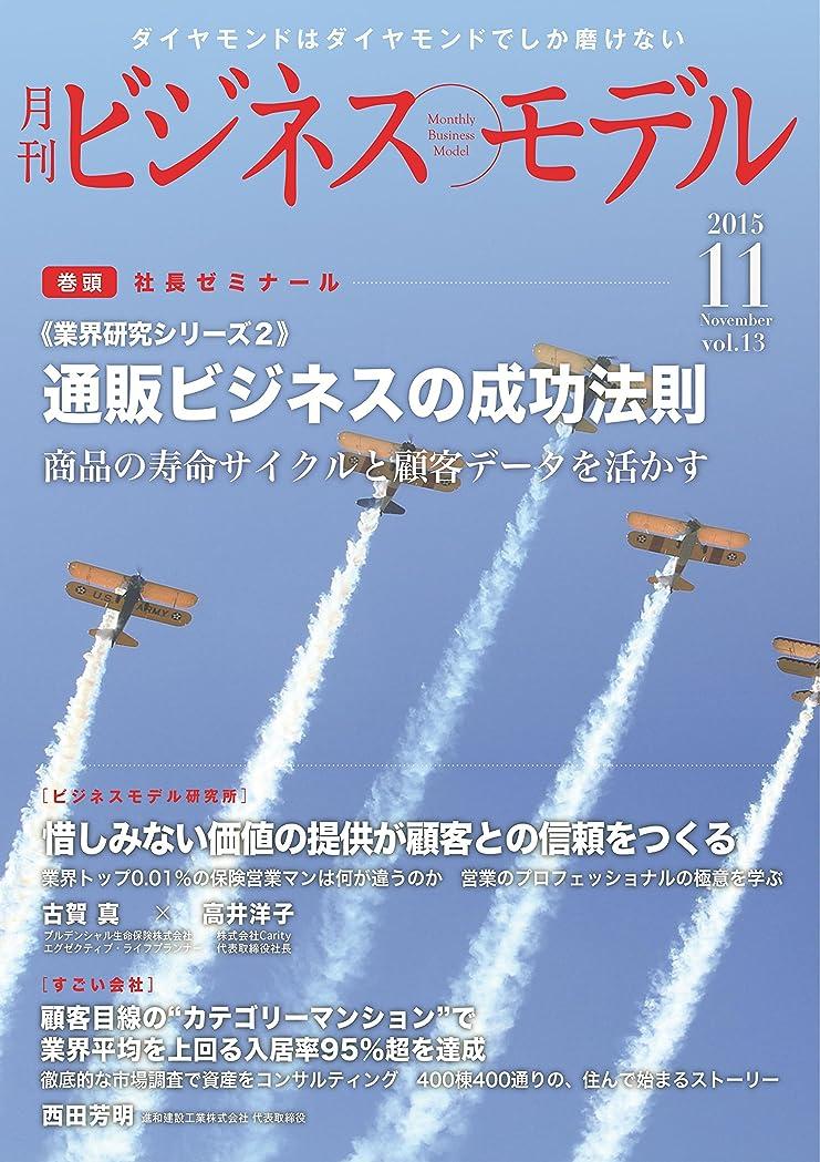 腐敗した未満別々に月刊ビジネスモデル 2015年11月号