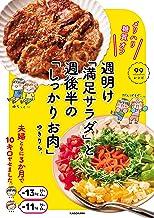 表紙: メリハリ糖質オフ 週明け「満足サラダ」と 週後半の「しっかりお肉」 | ゆきりち。