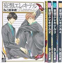 妄想エレキテル コミック 1-4巻セット (ドラコミックス)