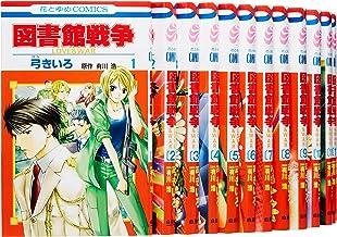 図書館戦争 LOVE&WAR コミック 1-15巻セット (花とゆめCOMICS)
