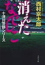 表紙: 消えたなでしこ 十津川警部シリーズ (文春文庫)   西村京太郎