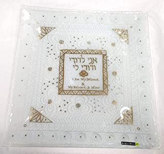 Glass Jewish Wedding Tray - I am to my Beloved, Ani L'dodi, Made in Israel