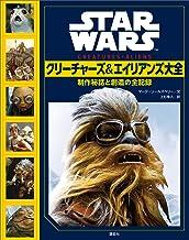 表紙: STAR WARS クリーチャーズ&エイリアンズ大全 制作秘話と創造の全記録   ディズニー