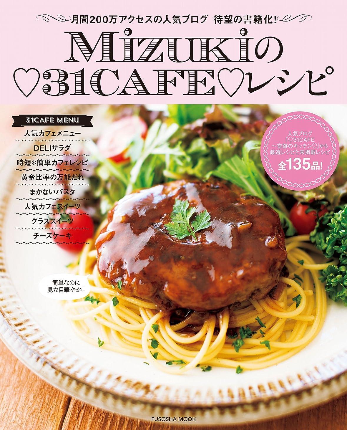 効能ある奪う軽蔑するMizukiの31CAFEレシピ (扶桑社ムック)