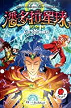 The Regenerated Big Bang - The Adventures in Pandora Star-10 (Chinese Edition)