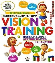 表紙: 発達障害の子のビジョン・トレーニング 視覚を鍛えて読み書き・運動上手に! (健康ライブラリー) | 北出勝也