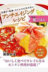 日焼け・乾燥・ストレスに負けない アンチエイジングレシピ  from 姫ごはん Kindle版