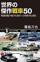 表紙: 世界の傑作戦車50 戦場を駆け抜けた名タンクの実力に迫る (サイエンス・アイ新書)   毒島 刀也