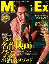 表紙: MENS EX (メンズ ・エグゼクティブ) 2020年5月号 [雑誌]   MENS EX編集部