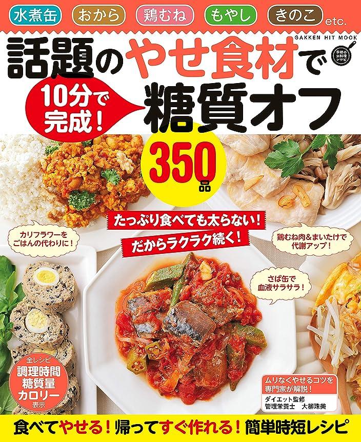 怒り開いたストロー話題のやせ食材で糖質オフ350品 (ヒットムック料理シリーズ)