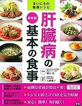 表紙: 最新版 肝臓病の基本の食事 (まいにちの健康レシピ) | 横山 泉