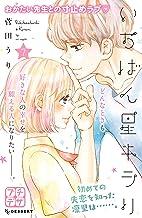 いちばん星キラリ プチデザ(7) (デザートコミックス)