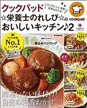 表紙: クックパッド ☆栄養士のれしぴ☆のおいしいキッチン♪ 2 | 上地智子