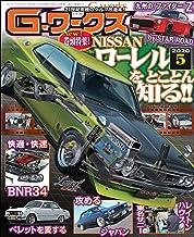 表紙: G-ワークス 2020年5月号 [雑誌] Gワークス | 三栄