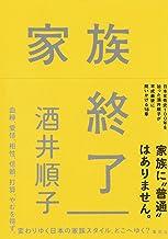 表紙: 家族終了 (集英社ノンフィクション) | 酒井順子