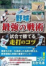 表紙: 野球 最強の戦術 試合で勝てる走打のコツ コツがわかる本 | 大久保秀昭