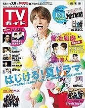 TVガイド 2021年 7/9 号 関東版 [雑誌]
