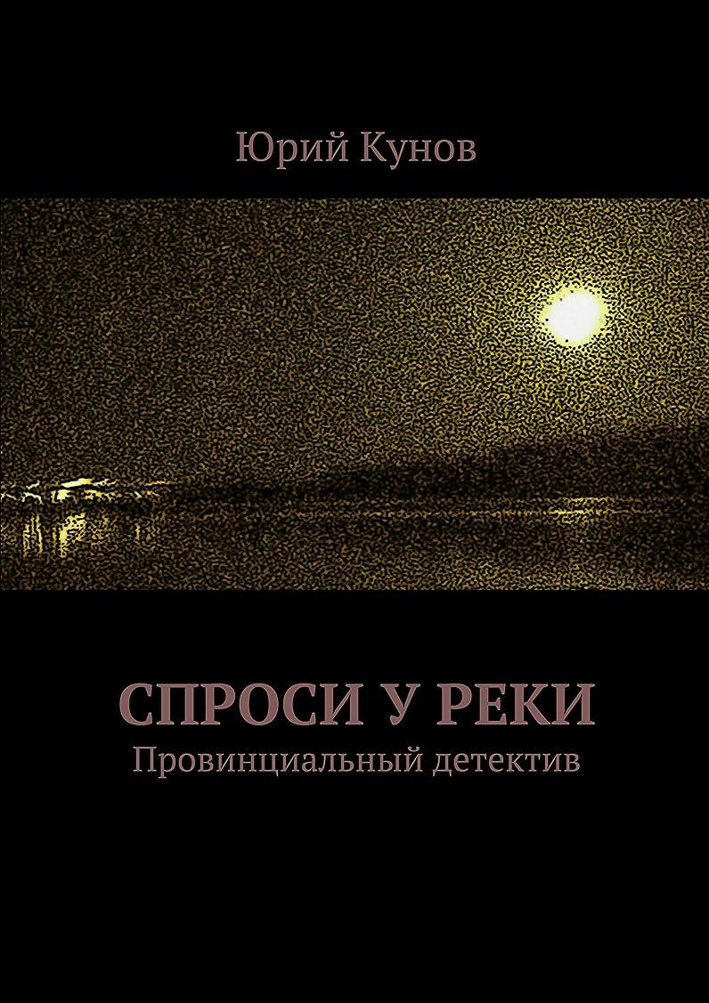 Спроси у?реки: Провинциальный детектив (Russian Edition)