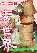 一変世界 2巻: バンチコミックス