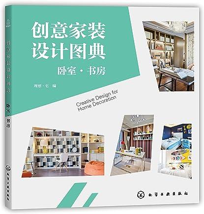 创意家装设计图典:卧室、书房